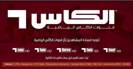 تردد قنوات الكأس Al Kass HD المفتوحة والمشفرة الجديد على النايل سات