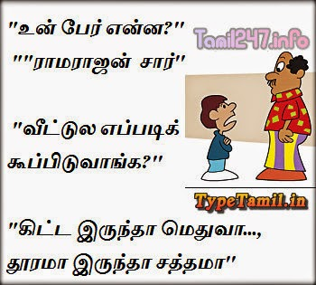 Un peyar enna Tamil joke | Share tamil funny pics in whatsapp and Facebook