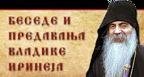 Беседе и предавања Епископа новосадског и бачког др Иринеја