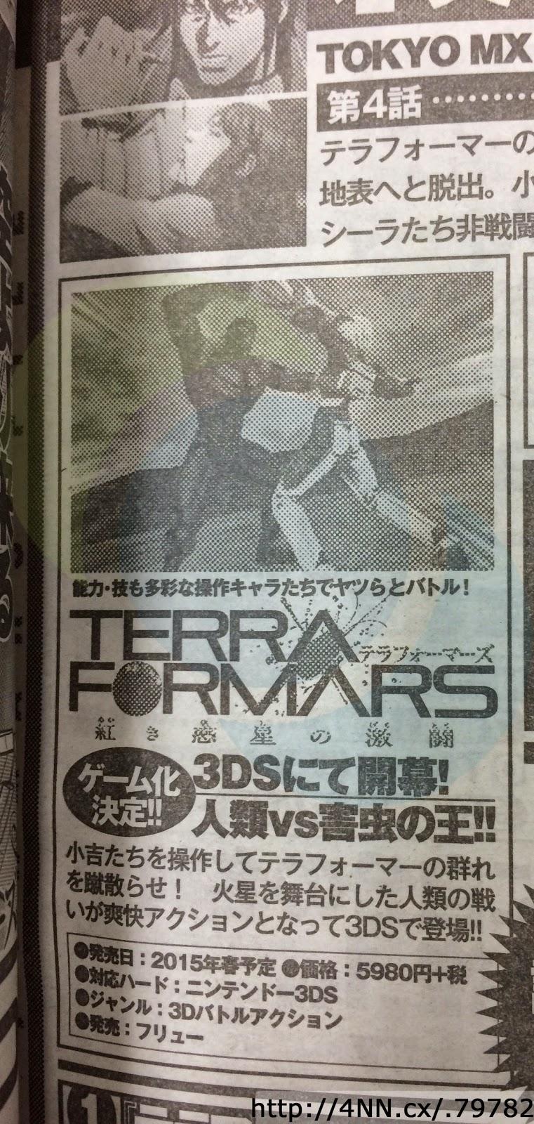 Terra Formars : Akaki Hoshi no Gekitô, Actu Jeux Vidéo, Jeux Vidéo, Weekly Young Jump, Yu Sasuga, Kenichi Tachibana, Nintendo 3DS,