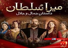 Mera Sultan Episode 133 on Geo Kahani, 26th September 2013, Video Watch Online