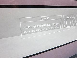 商品取り出し口の説明文の部分の写真