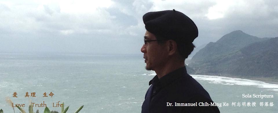 Love Truth Life 愛 真理 生命 Sola Scriptura 唯獨聖經 Dr. Immanuel Chih-Ming Ke 柯志明教授部落格