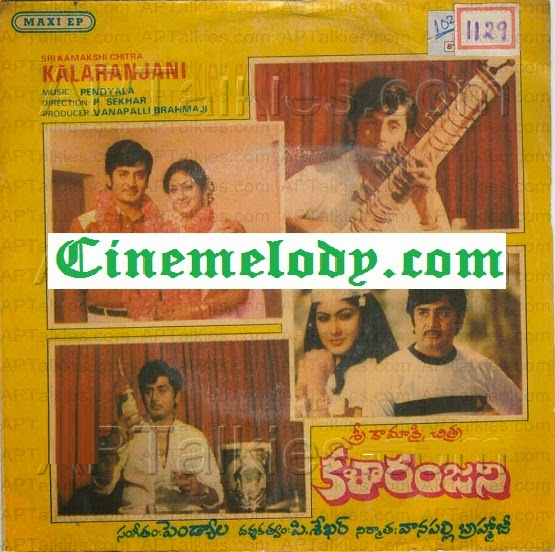 Kalaranjani  Telugu Mp3 Songs Free  Download  1985