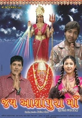 Jay Ashapura Maa (2010) - Gujarati Movie