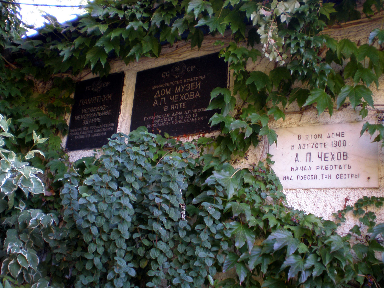 Дом-дача Чехова в Гурзуфе