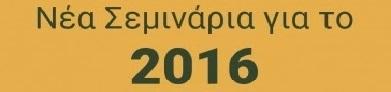 ΣΕΜΙΝΑΡΙΑ ΑΠΟ Κ.Ε.Κ ΕΠΙΜΕΛΗΤΗΡΙΟΥ ΗΡΑΚΛΕΙΟΥ