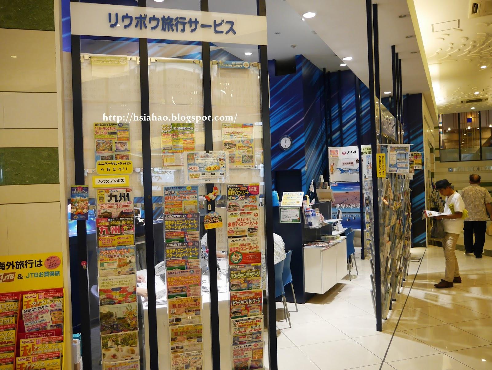 沖繩-那霸-enjoy-pass-購買地點-沖縄エンジョイパスチケット-okinawa-discount-store