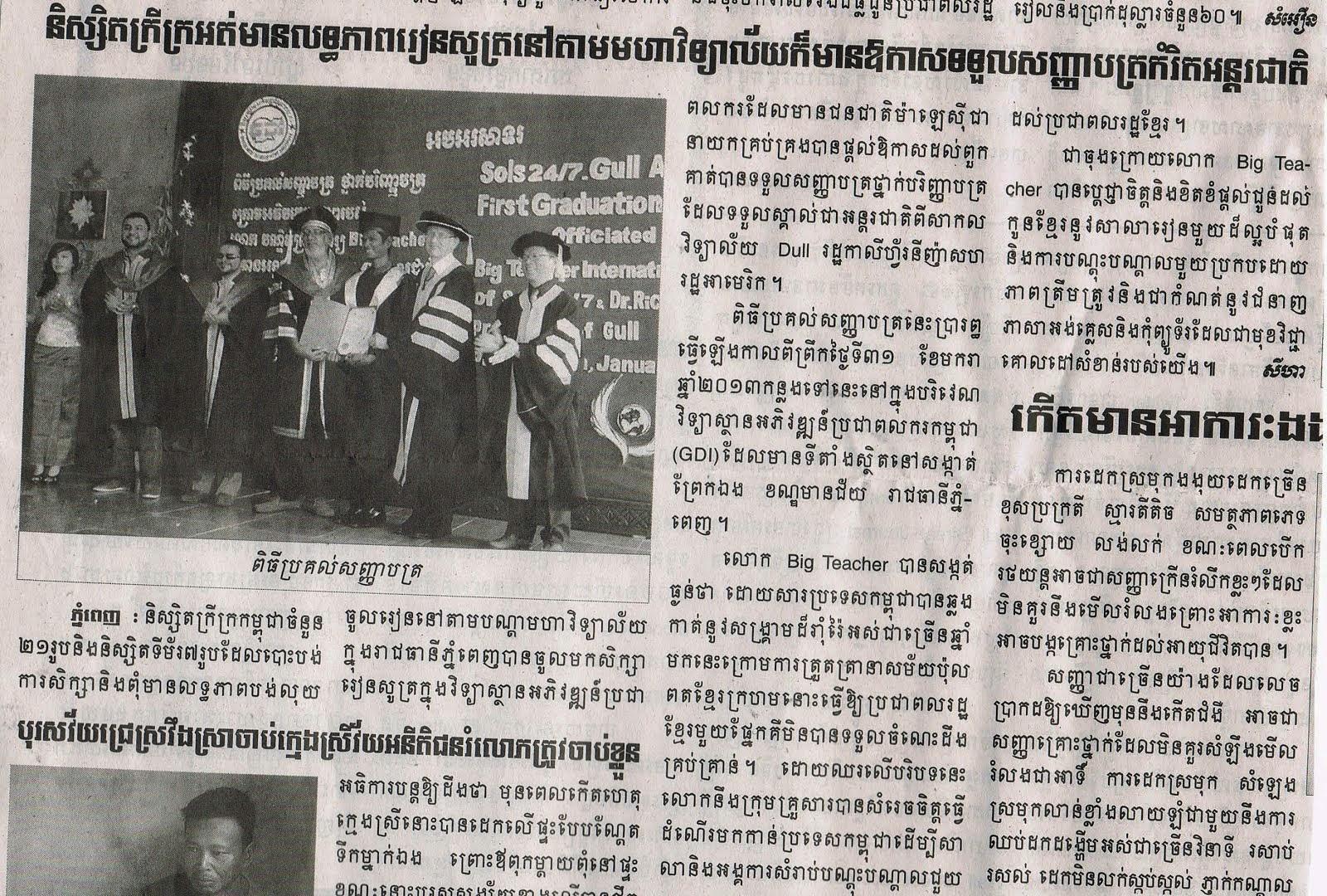柬埔寨报章报道  Cambodia Press