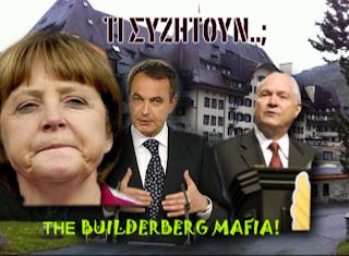 EΝΤΟΛΗ ΤΗΣ ΛΕΣΧΗΣ BUILDERBERG: ΜΕΙΩΣΤΕ ΤΟΝ ΠΛΗΘYΣΜΟ ΤΗΣ ΓΗΣ ΜΕΣΩ ΠΟΛΕΜΩΝ ΤΩΡΑ!
