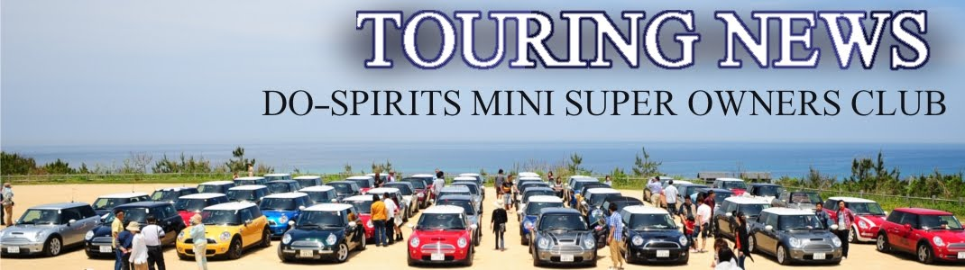DO-SPIRITS TOURING BLOG