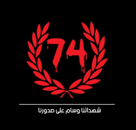 مشاهدة البرنامج الوثائقي الصندوق الأسود - مذبحة الالتراس - قناة الجزيرة