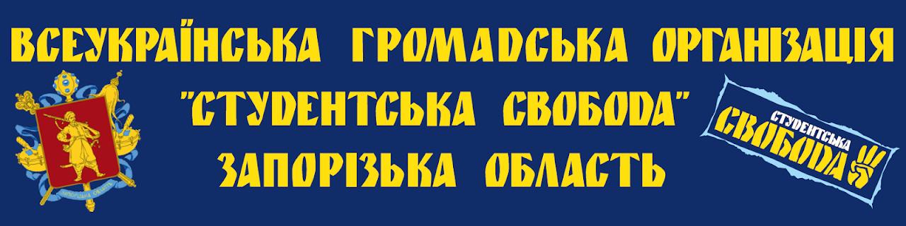 """ВГО """"Студентська Свобода"""" Запорізька область"""