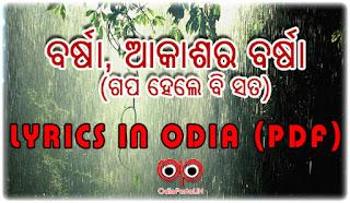 Barsa, Akasara Barsa (Gapa Hele Bi Sata) Lyrics In Odia .PDF (Requested By A. Gurunath Reddy, Ganjam)