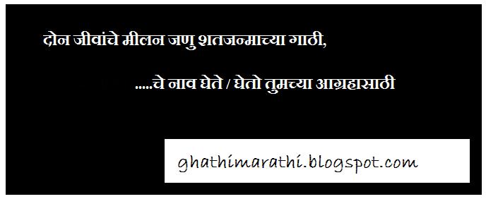 marathi ukhane naav ghene35