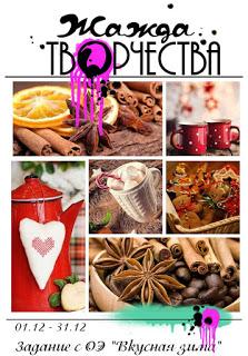 """""""Вкусная зима"""" 31/12"""