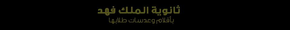 ثانوية الملك فهد في المجمعة