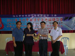 2011年马六甲教师中文电脑研习营