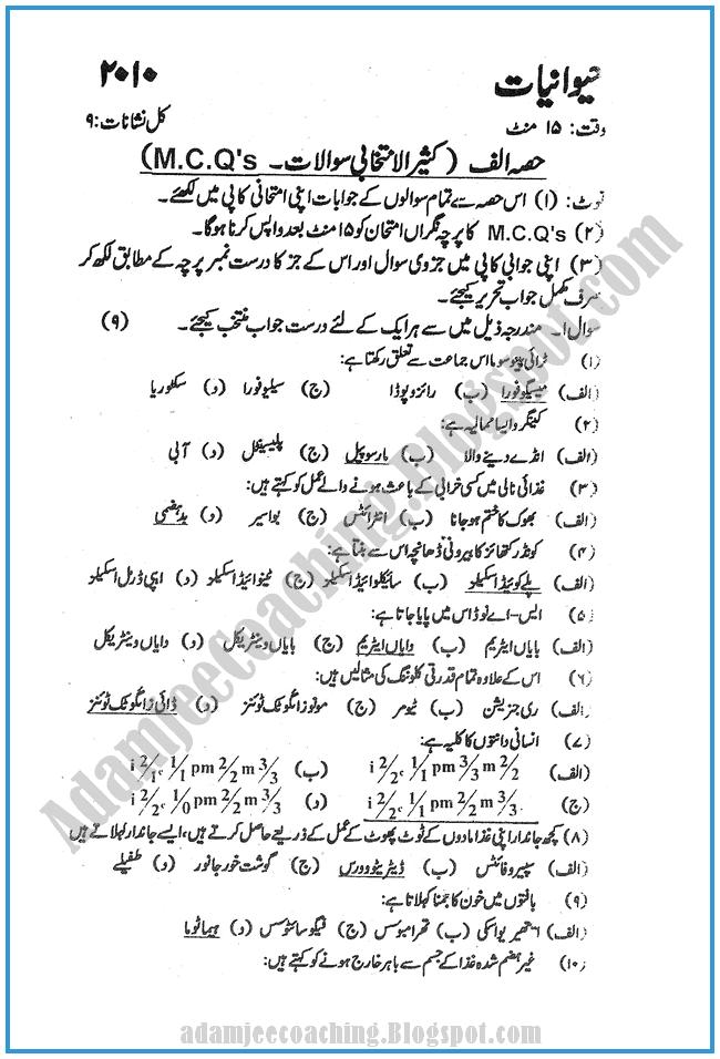Zoology-urdu-2010-past-year-paper-class-XI