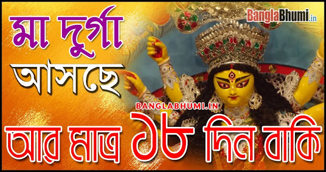 Maa Durga Asche 18 Din Baki - Maa Durga Asche Photo in Bangla