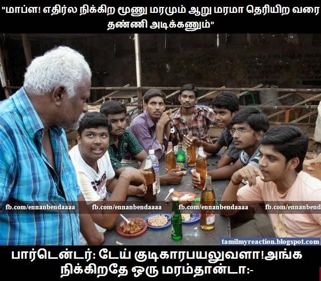 my reaction in tamil tamil whatsapp joke picture kudikara pasanga