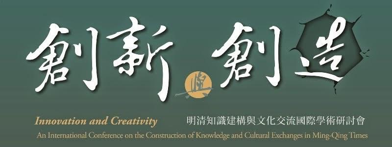 創新與創造:明清知識建構與文化交流  國際學術研討會