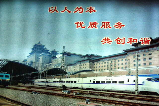 West Railway Station Beijing