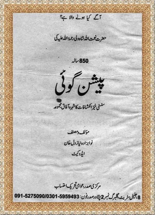 Future predictions by hazrat naimatullah shah wali ra complete book
