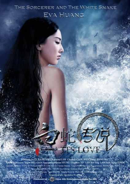 http://4.bp.blogspot.com/-6Hkfss5t53o/TdGLFzTHkzI/AAAAAAAAefE/gmsuZcvverU/s1600/white+snake+poster+3+eva+huang.jpg