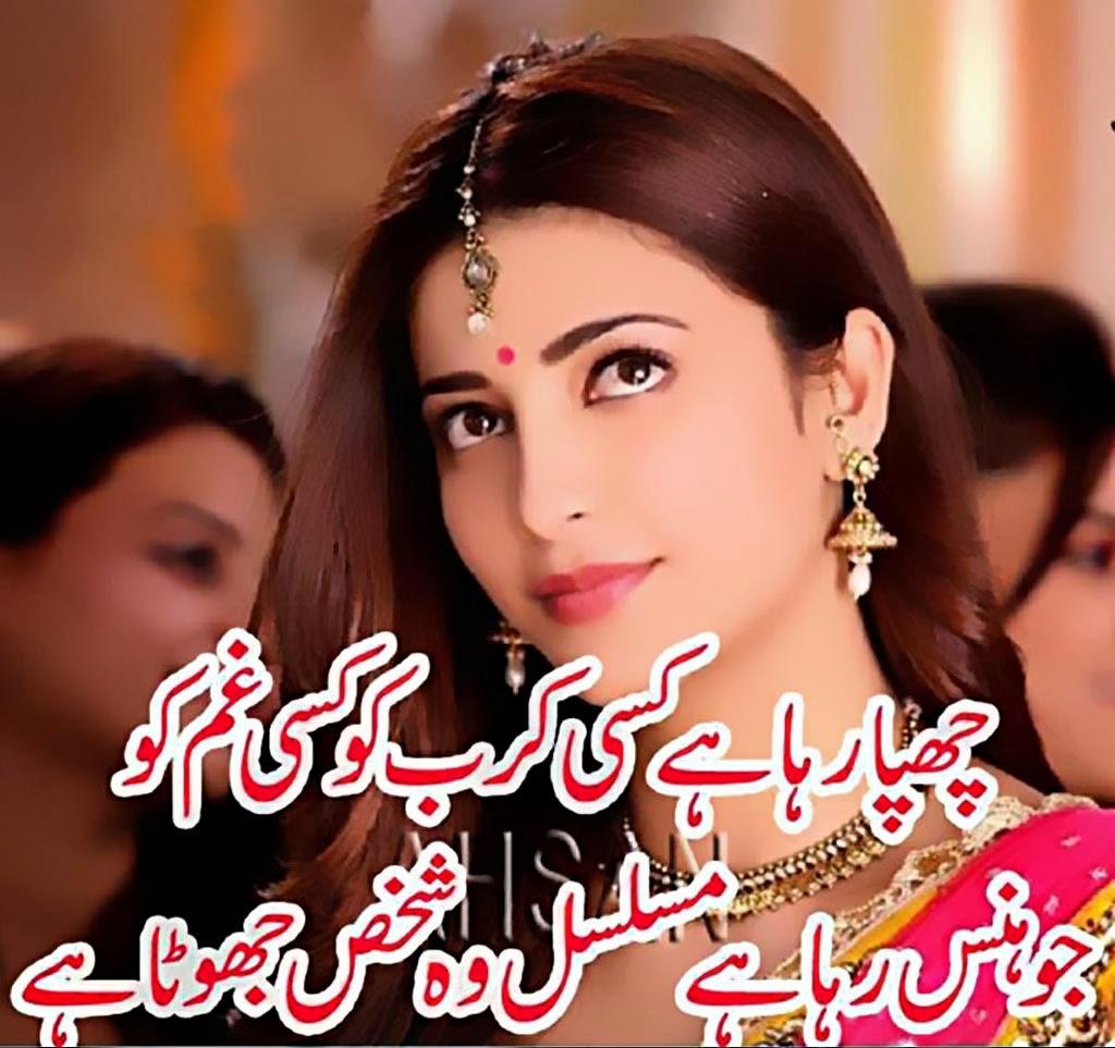Urdu sexy shayri