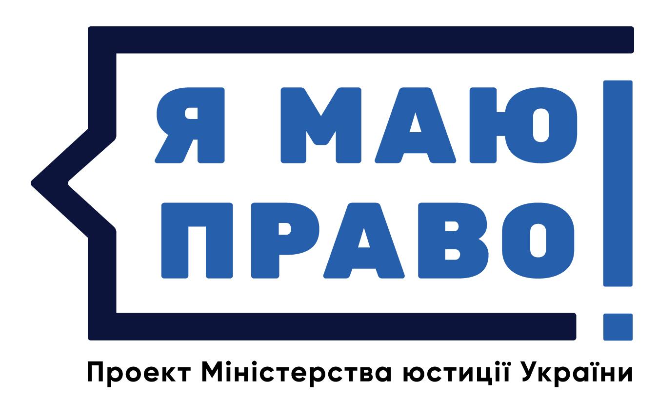 Правопросвітницький проект Міністерства юстиції