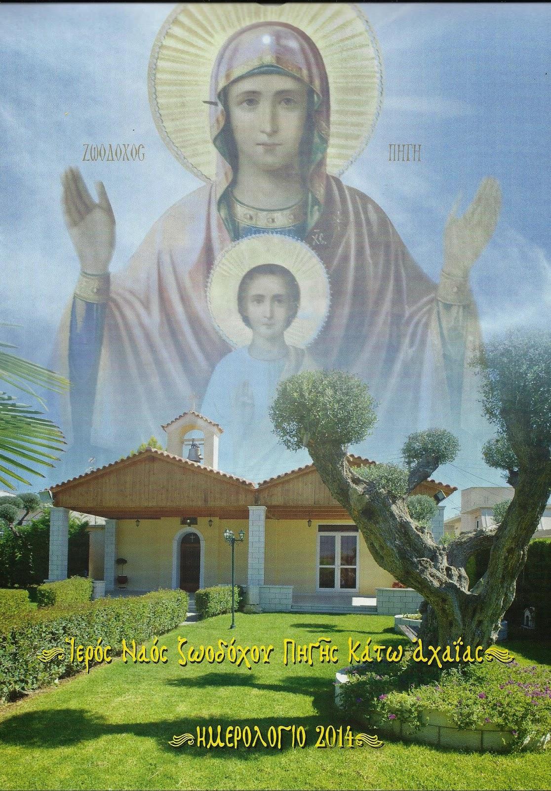 Ο Ιερός Ναός ανακαινισμένος