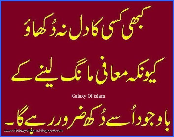 Quotes About Love Urdu : Sufi Urdu Quotes About Love. QuotesGram