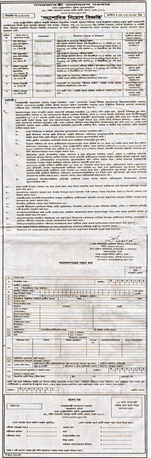 Organization: Dhaka Metropolitan Police Head quarters, Position: Steno Graphar cum Computer Operator, Steno Typist cum Computer Operator and mane more