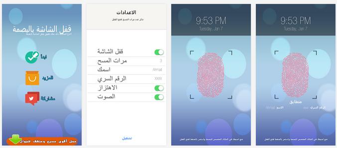 تحميل تطبيق قفل الشاشة بالبصمة للأندرويد بواجهة عربية Lock screen fingerprint in Arabic