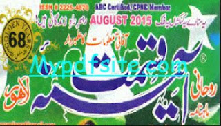 Aaina E Qismat August 2015