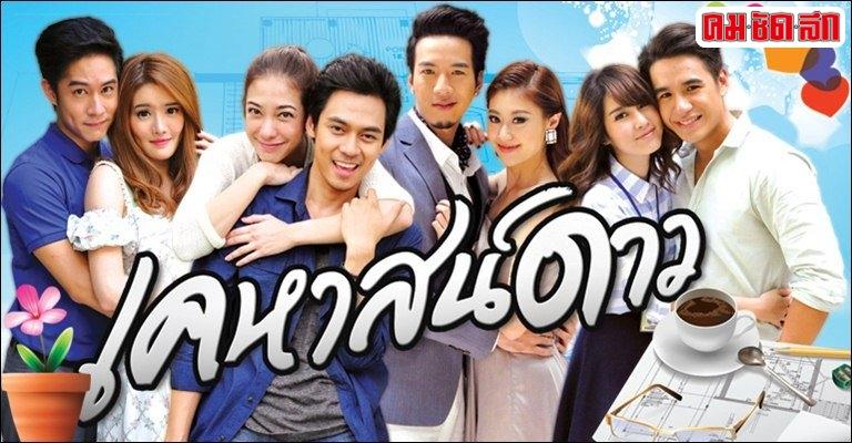 Lâu Đài Ánh Sao Tập 3 Vietsub - Kay Hard Dao (2015)