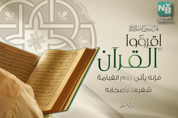 حديث: اقرءوا القرآن فإنه يأتى يوم القيامة شفيعا لأصحابه