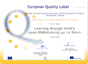European eTwinning  Quality Label 2018