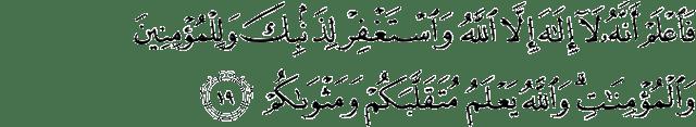Surat Muhammad ayat 19