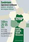 Σάββατο 28 Μαΐου 2016 | ΣΥΝΑΝΤΗΣΗ στρατηγικού σχεδιασμού | STOP TTIP CETA TiSA
