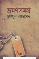 Bhromon Samagra By Humayun Ahmed PDF