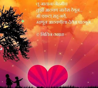 Marathi kavita for Facebook11