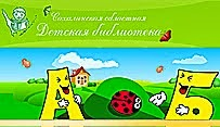 Сахалинская областная детская библиотека