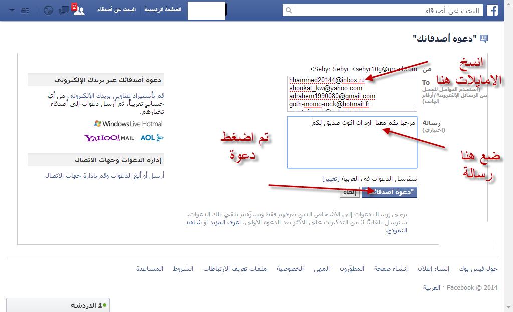 اضافة 5000 صديق الا حسابك بالفيس بوك طريقة شرعية و مضمونة 100/100
