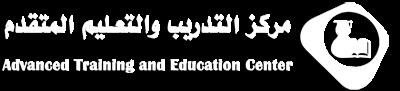 مركز التدريب والتعليم المتقدم | MEC - IKC