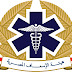 تفاصيل اعلان وظائف هيئة الاسعاف المصرية - وزارة الصحة والسكان والتقديم اونلاين حتي 02-09-2015