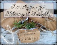 http://sc-sistercraft.blogspot.ru/2013/11/blog-post_7966.html