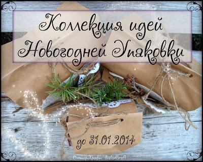 Коллекция идей Новогодней Упаковки