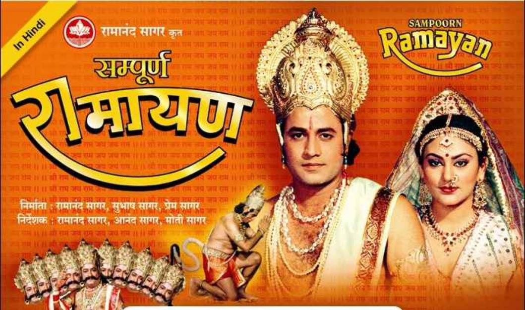 Ramanand Sagar Ramayan Episode 1